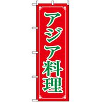 のぼり旗 (8113) アジア料理