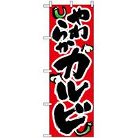 のぼり旗 (8120) やわらかいカルビ