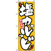 のぼり旗 (8121) 塩カルビ