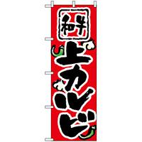 のぼり旗 (8122) 上カルビ