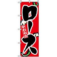 のぼり旗 (8123) ロース