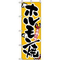 のぼり旗 (8124) 本場の味 ホルモン焼