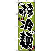 のぼり旗 (8128) 本場の味冷麺