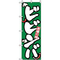 のぼり旗 (8129) ビビンバ