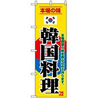 のぼり旗 (8132) 韓国料理 韓国国旗風デザイン