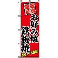 のぼり旗 (8139) お好み焼鉄板焼