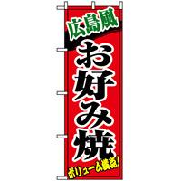 のぼり旗 (8140) 広島風お好み焼