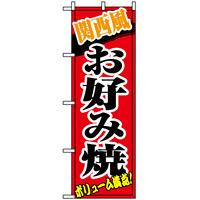 のぼり旗 (8141) 関西風お好み焼