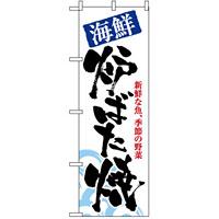 のぼり旗 (8143) 海鮮炉ばた焼
