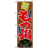 のぼり旗 (8147) 本場博多 もつ鍋