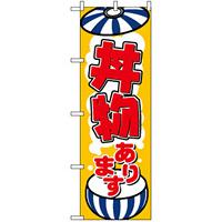 のぼり旗 (8150) 丼物あります