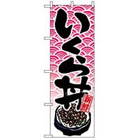のぼり旗 (8154) いくら丼