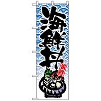 のぼり旗 (8156) 新鮮 海鮮丼 青色和柄