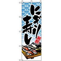 のぼり旗 (8161) にぎり寿し 新鮮 イラスト