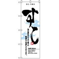 のぼり旗 (8164) すし