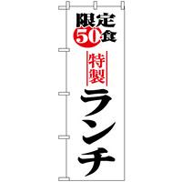 のぼり旗 (8170) 限定50食ランチ