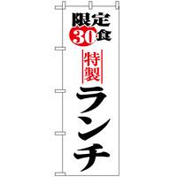 のぼり旗 (8171) 限定30食ランチ