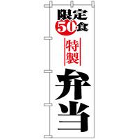 のぼり旗 (8172) 限定50食弁当