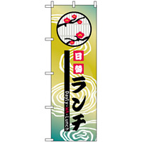 のぼり旗 (8174) 日替ランチ 和柄デザイン