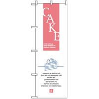 のぼり旗 (8176) ケーキ シンプルデザイン