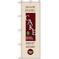 のぼり旗 (8177) ケーキ テイクアウトOK