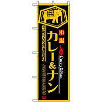 のぼり旗 (8179) カレー&ナン