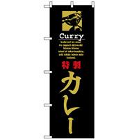 のぼり旗 (8181) 特製カレー