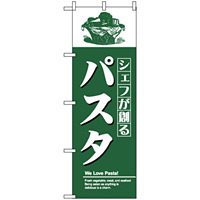 のぼり旗 (8182) シャフが創るパスタ