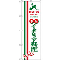 のぼり旗 (8183) イタリア料理