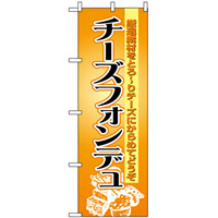 のぼり旗 (8185) チーズフォンデュ