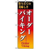 のぼり旗 (8188) オーダーバイキング
