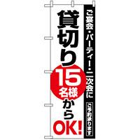 のぼり旗 (8191) 貸切15名様からOK