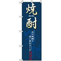 のぼり旗 (8197) 焼酎