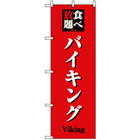 のぼり旗 (8198) 食べ放題バイキング