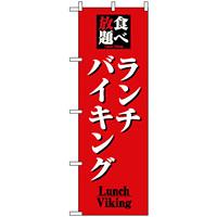 のぼり旗 (8199) 食べ放題ランチバイキング