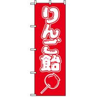 のぼり旗 (8204) りんご飴