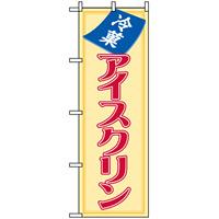 のぼり旗 (8206) 冷菓 アイスクリン