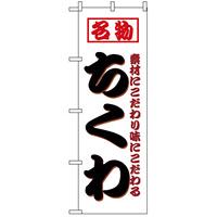 のぼり旗 (8209) ちくわ