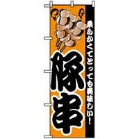 のぼり旗 (8211) 豚串