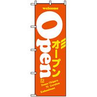 のぼり旗 (8222) ウエルカムオープン/オレンジ