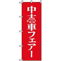 のぼり旗 (8226) 中古車フェア