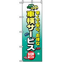 のぼり旗 (8227) 車検サービス