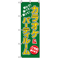 のぼり旗 (8231) カラオケ&パーティルーム