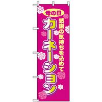 のぼり旗 (8232) カーネーション