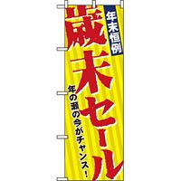 のぼり旗 (8251) 年末恒例歳末セール