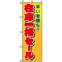 のぼり旗 (8254) 在庫一掃セール