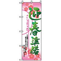 のぼり旗 (8256) 迎春準備
