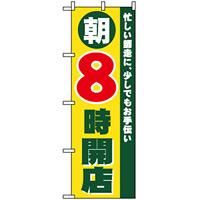 のぼり旗 (8258) 朝8時開店