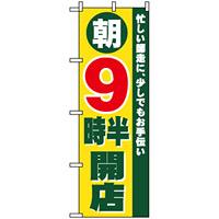 のぼり旗 (8261) 朝9時半開店
