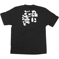 商売繁盛Tシャツ (8271) S 私にご注文を (ブラック)